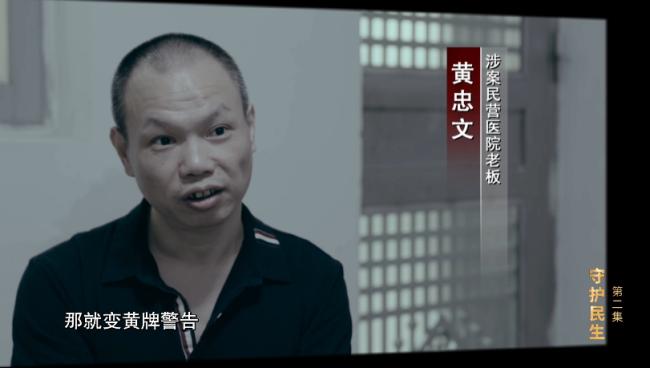 电视专题片《正风反腐就在身边》第二集:《守护民生》