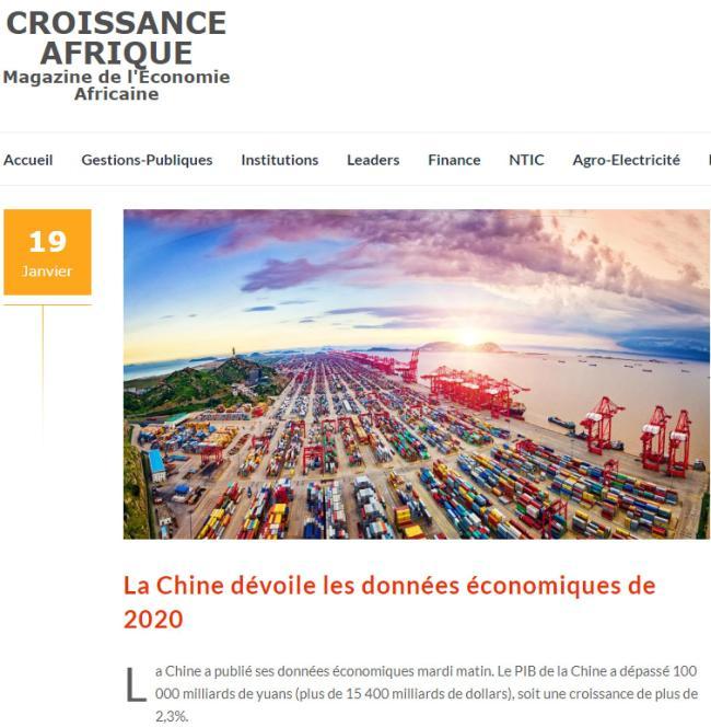 非洲多国媒体转发总台报道 高度评价中国发展