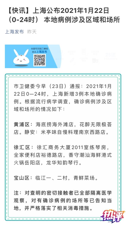 """央视:上海打了个样,""""不提人""""的流调可推广"""