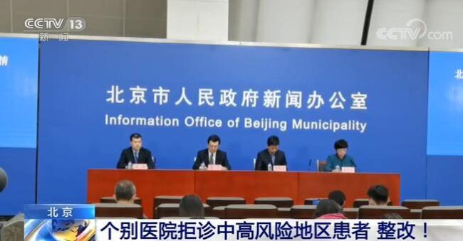 个别医院拒诊中高风险地区患者 北京市卫生健康委:整改!