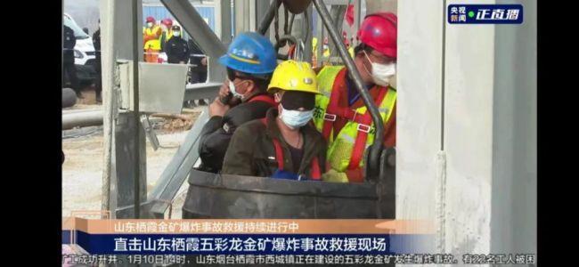 山东栖霞金矿救援:已发现的被困11名矿工全部升井
