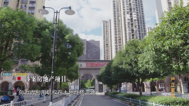 电视专题片《正风反腐就在身边》第四集:《严正家风》