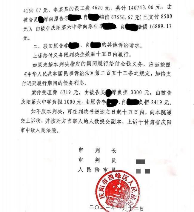 甘肃庆阳女孩遭猥亵跳楼案,民事一审判决涉事教师赔偿6.7万元