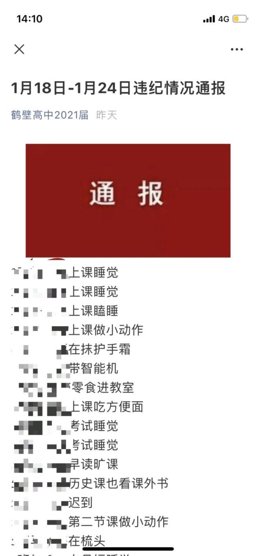"""▲""""鹤壁高中2021届""""微信公众号实名通报,公众号截图"""