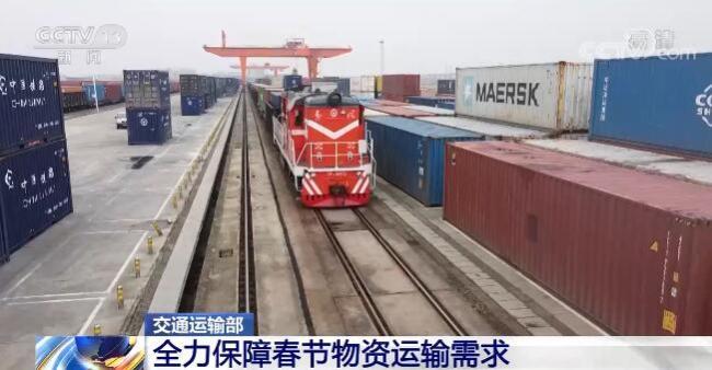 交通运输部要求全力保障春节物资运输需求