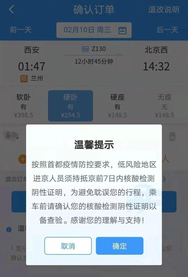 北京连续7天0!大兴12个社区解封,乘火车进京须持核酸证明