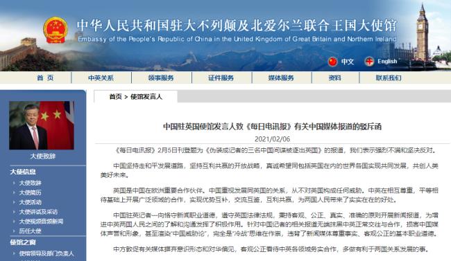 英媒妄称中国间谍被驱逐 使馆驳斥