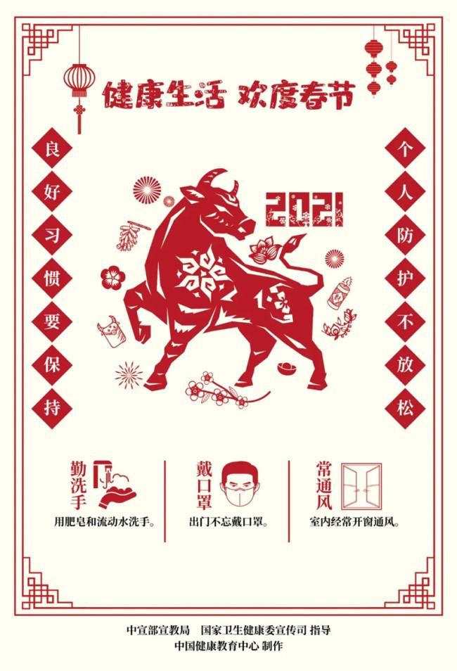 """点击→让新年健康""""牛""""起来!【新型冠状病毒科普知识】"""