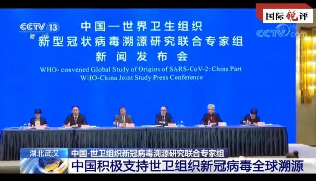 """国际锐评丨这场武汉发布会释放的信息让""""阴谋论者""""失望了"""