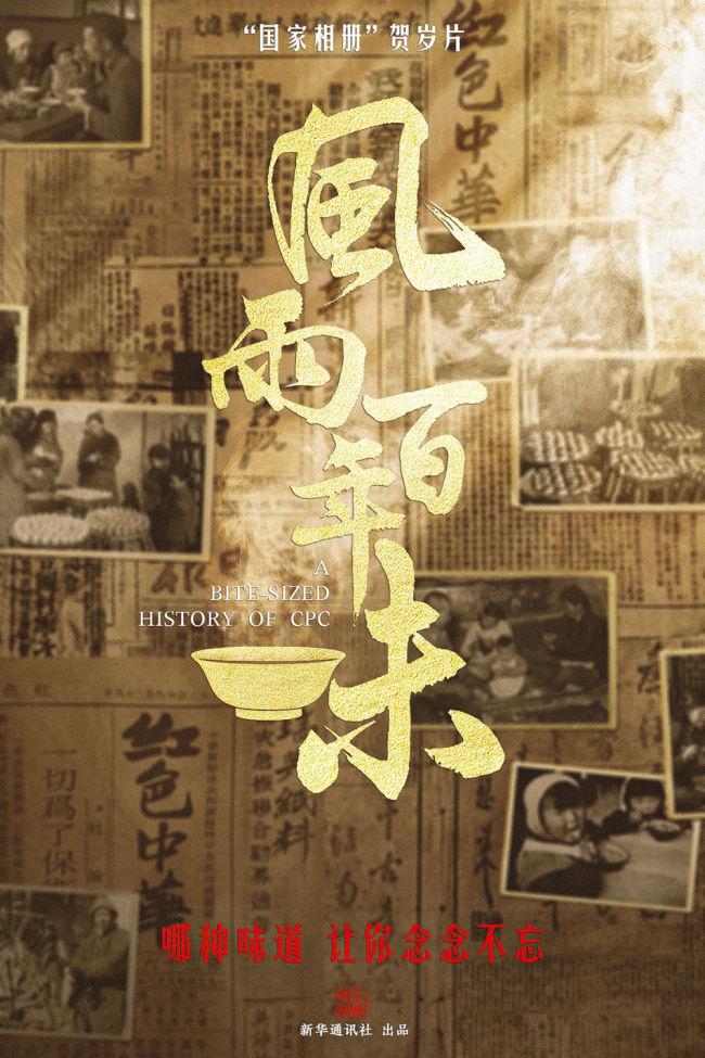 《国家相册》贺岁片:风雨百年味
