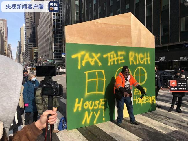 美国纽约发生示威游行 低收入民众要求对富人征税