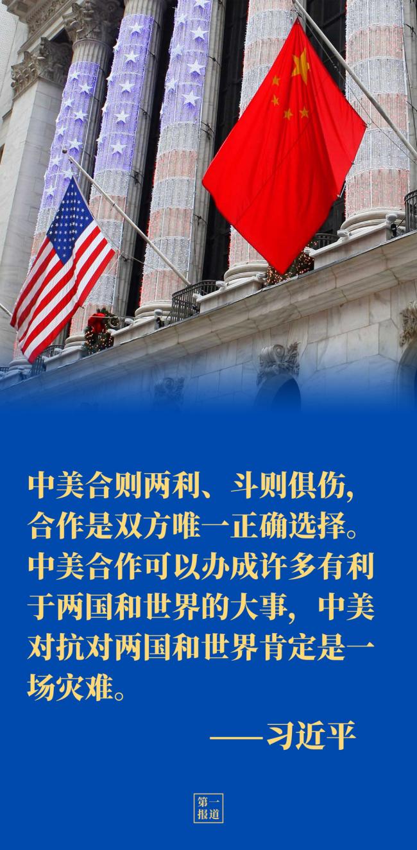 第一报道 | 中美元首通话,世界接收到这些积极信号
