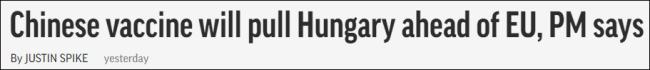 匈牙利总理:中国疫苗将使我们领先欧盟