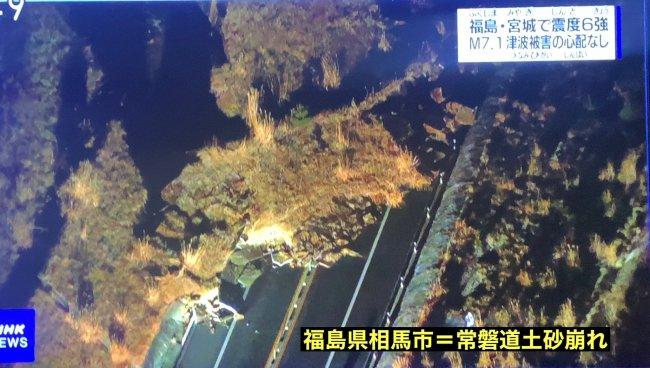 福岛市相马市发生山体滑坡。图源:NHK视频截图