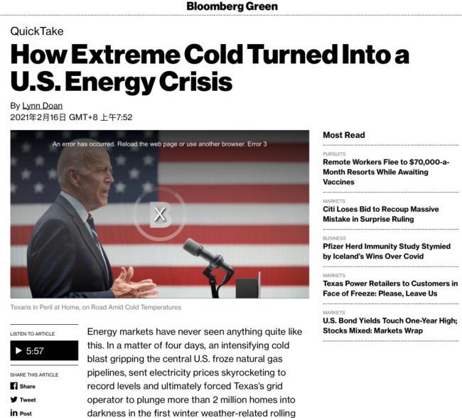 北美观察丨能源危机暴露基础设施顽疾 超500万美国人黑暗中过冬