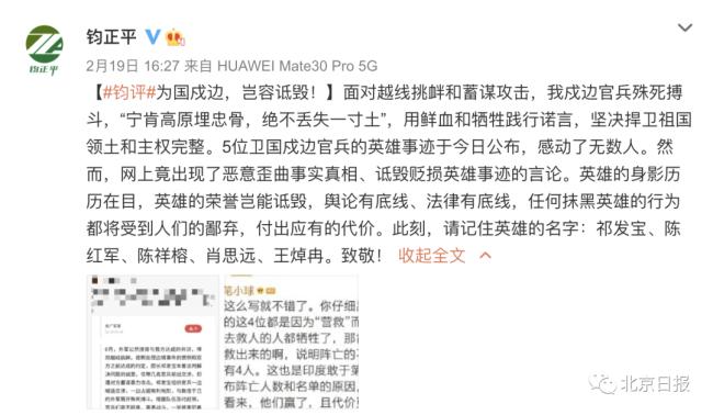 网民诋毁戍边英雄 投案自首被拘7天