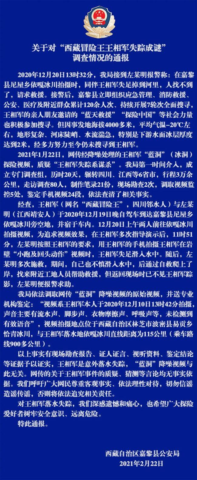 西藏冒险王遭谋杀?警方公布调查结果
