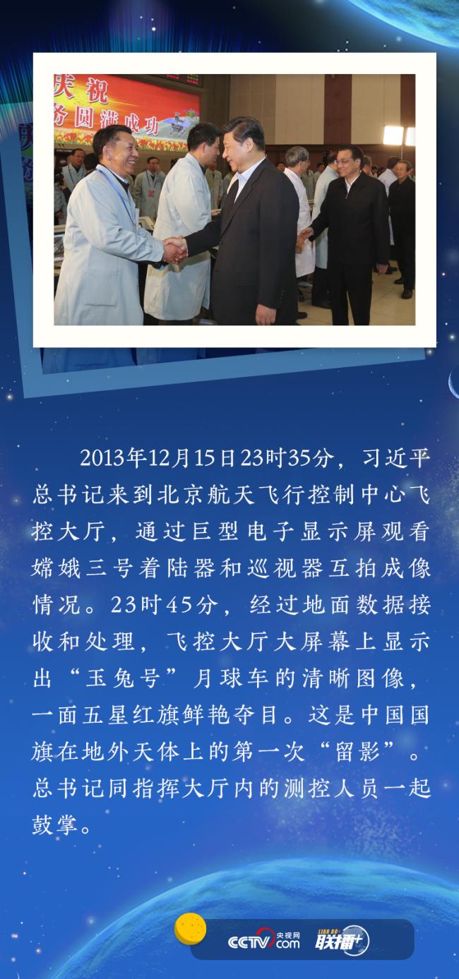 """联播+   开启星际探测新征程 习近平寄望""""嫦娥""""探月"""