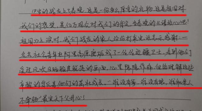 """春晚屏幕上的戍边战士给春晚剧组来信了 他们说:把最硬的""""鳞""""献给祖国"""