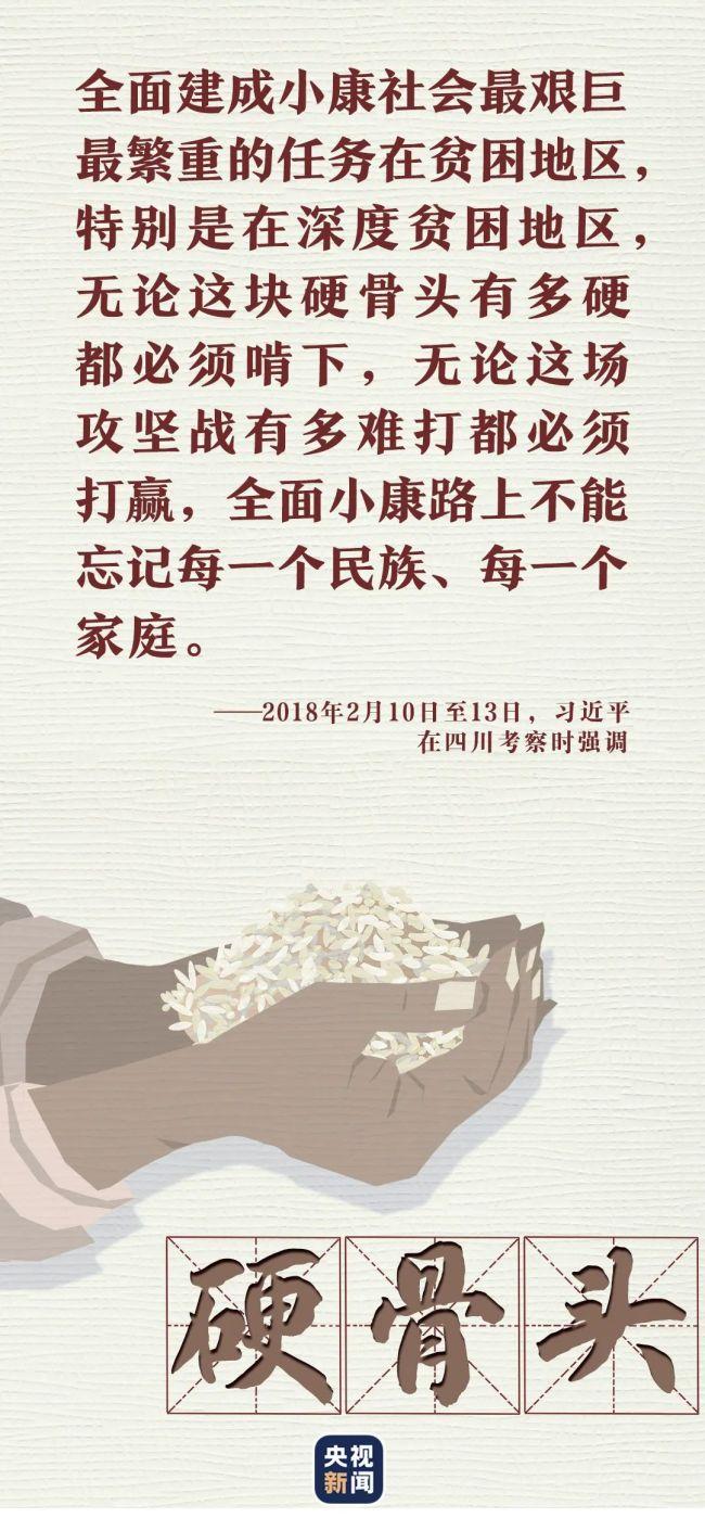 庄严承诺丨习近平妙喻话扶贫
