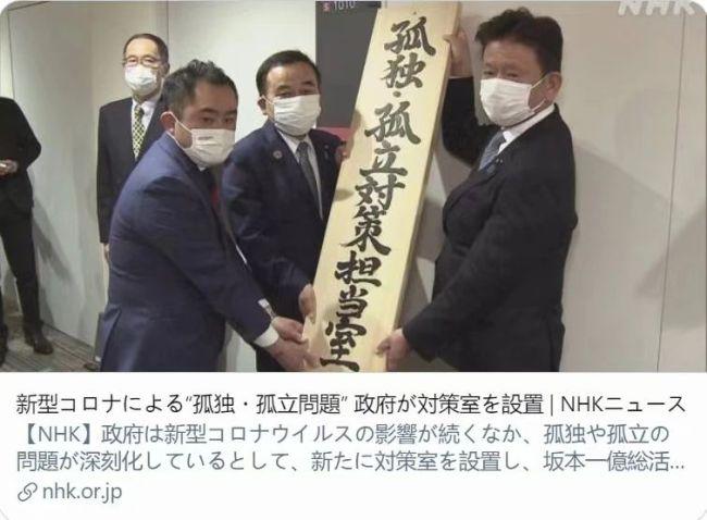 """新冠疫情影响下,日本设立""""孤独与孤立对策应对办公室""""。/日本广播协会(NHK)电视台报道截图"""