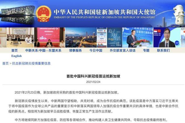 首批中国科兴新冠疫苗运抵新加坡