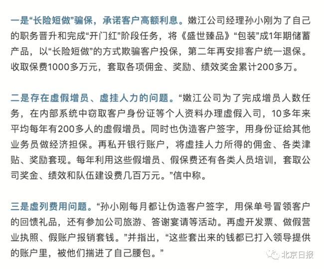 中国人寿被举报造假 当事人回应
