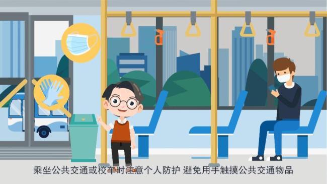 【画说防疫】开学防疫不松弦,健康迎接新学期!