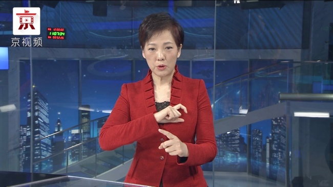 体现城市温度!3月1日起《北京新闻》将增设手语播报