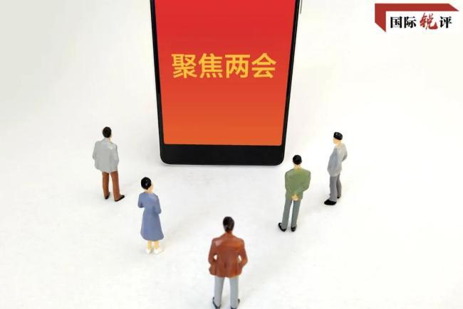 国际锐评丨透过两会看懂中国式民主何以生机勃勃