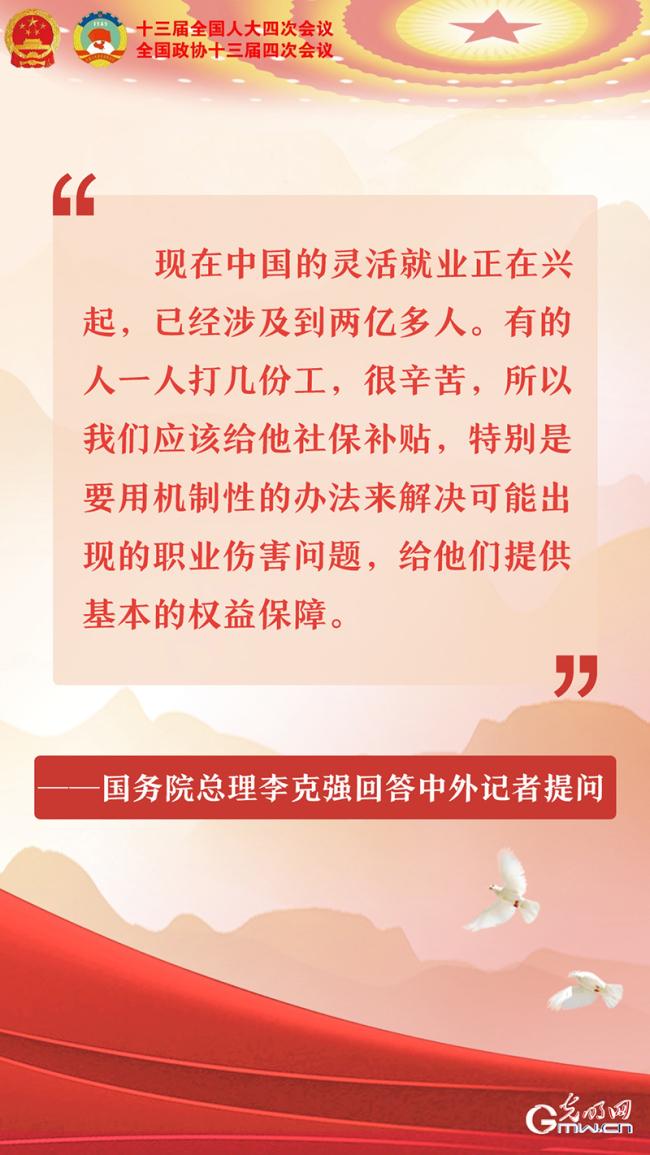 李克强总理回答中外记者提问,关于民生