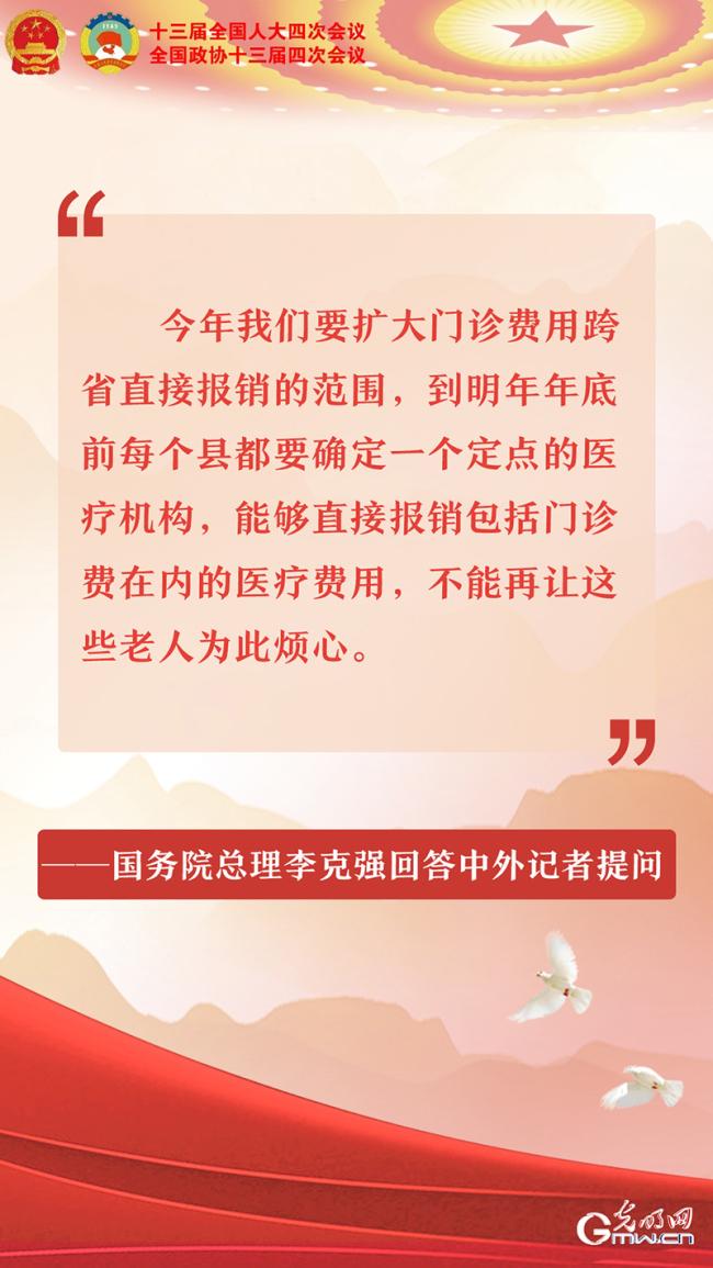 李克强总理回答中外记者提问,关于医疗