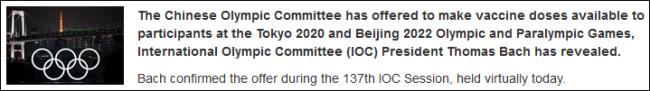 中方主动请缨 为东京奥运会和北京冬奥会提供疫苗