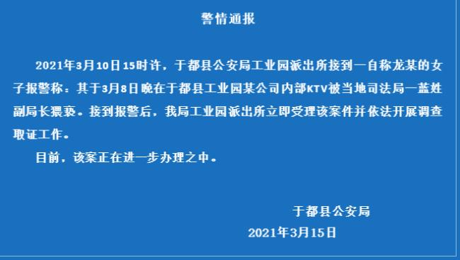 江西于都县司法局副局长蓝育坚被查 曾被举报涉嫌猥亵