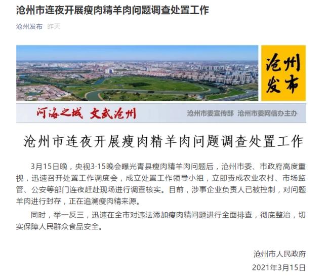 河北沧州连夜调查处置瘦肉精羊肉问题:涉事企业负责人已被控制