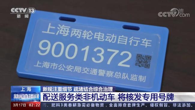 5月1日起 上海电动自行车骑乘人员需戴头盔