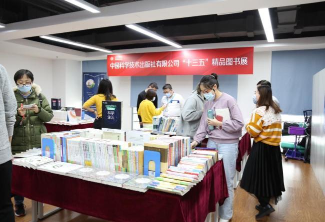 """中国科学技术出版社有限公司""""十三五""""精品图书展在京举办"""
