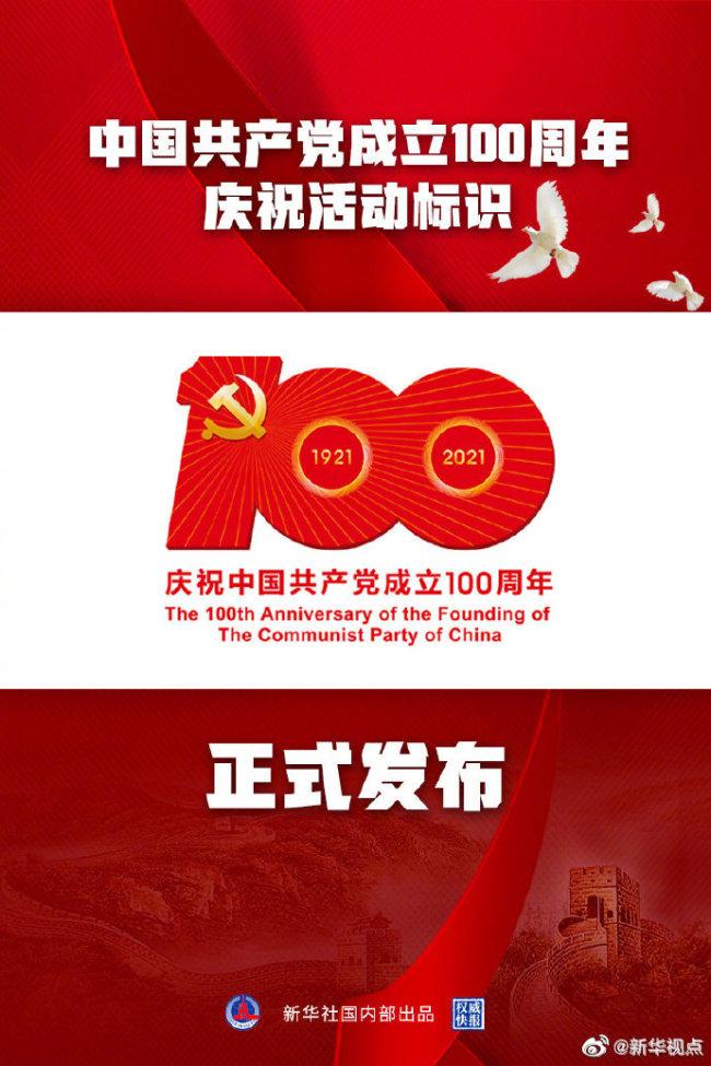 中国共产党成立100周年庆祝活动标识使用说明