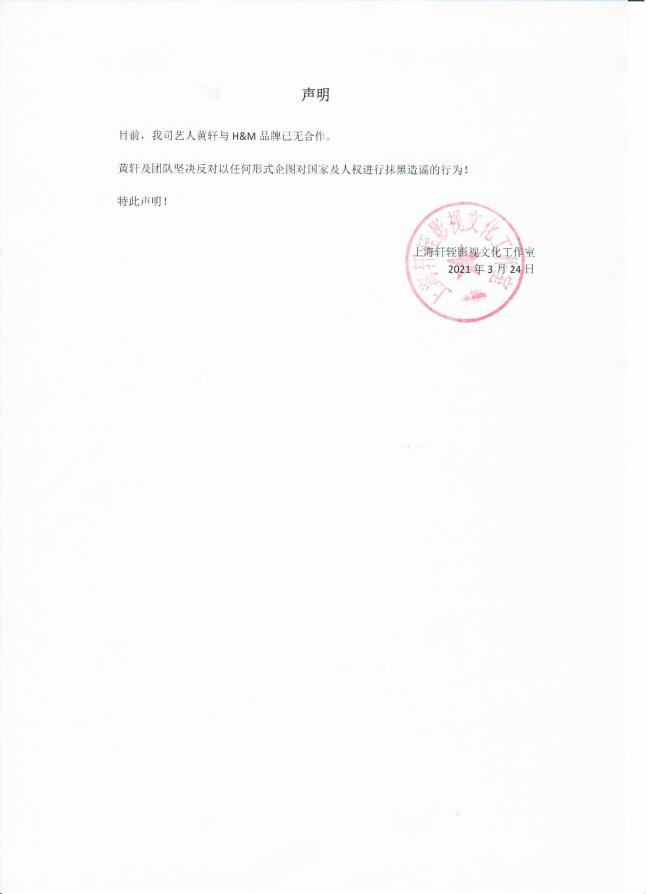 H&M抵制新疆棉花,代言人黄轩宣布停止合作