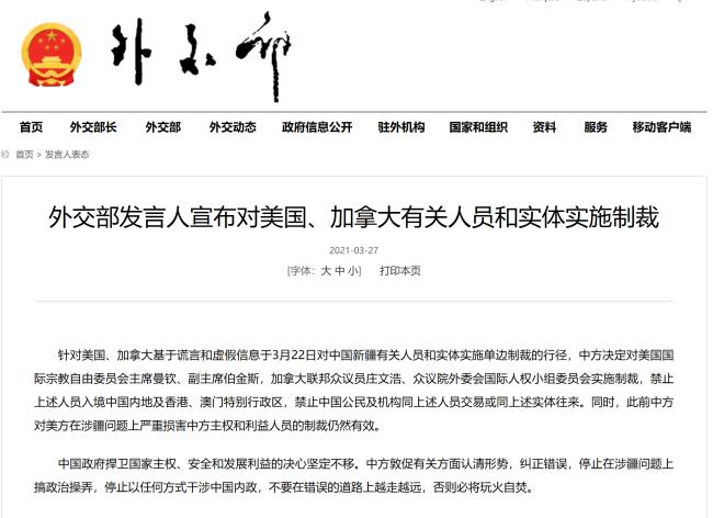 反击挑衅!6天内31个实体和人员被中方制裁