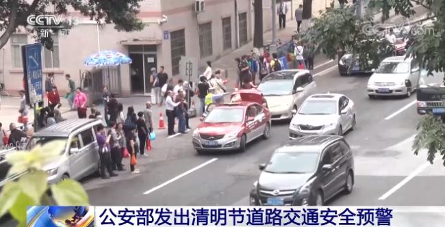 公安部发出清明节道路交通安全预警