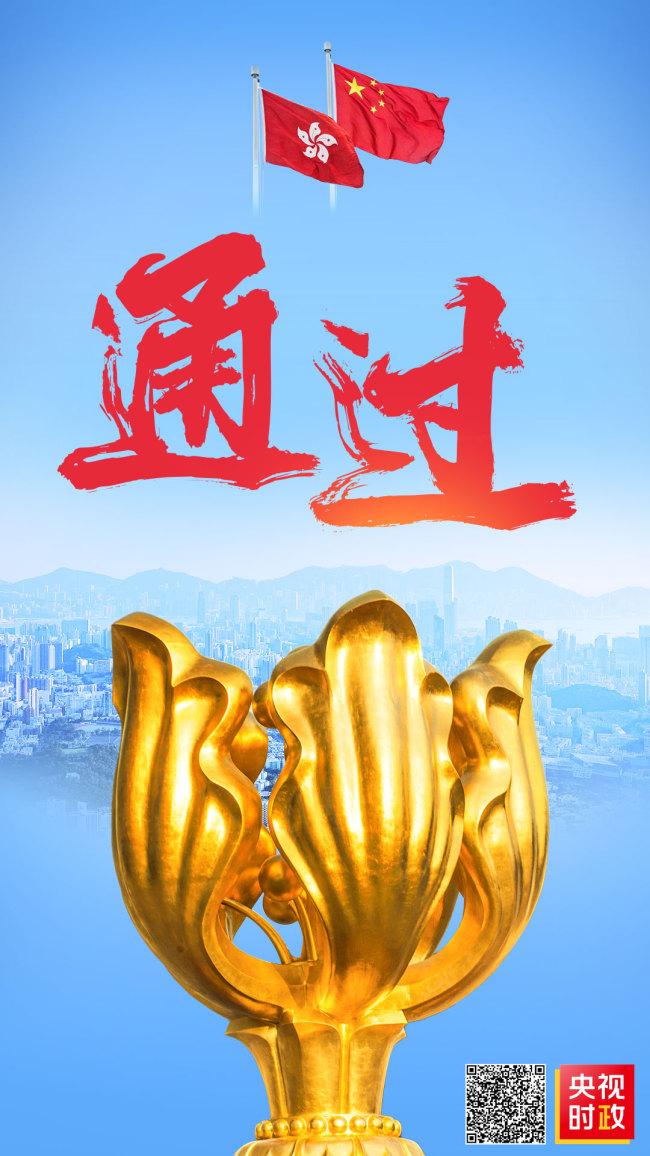 香港基本法附件一附件二完成修订