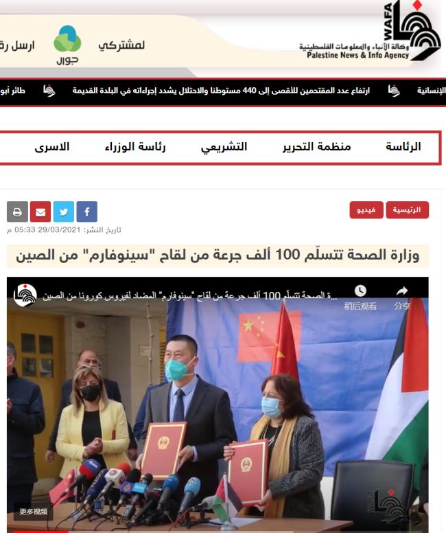 中国捐赠新冠疫苗运抵巴勒斯坦