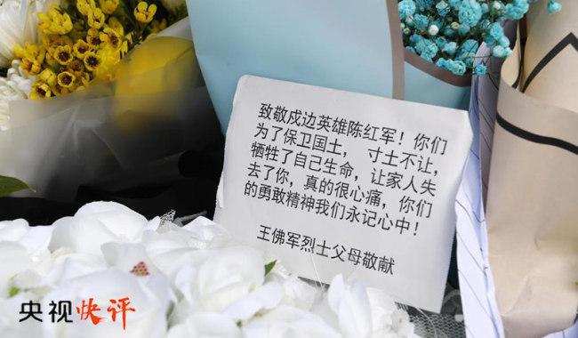 【央视快评】继承英烈遗志谱写时代史诗