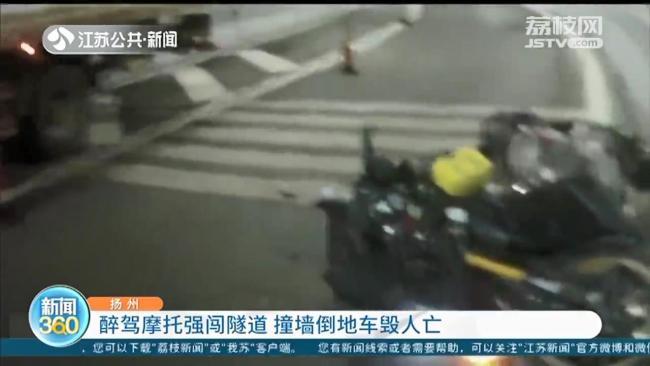 醉驾摩托车强闯隧道 撞墙倒地当场死亡