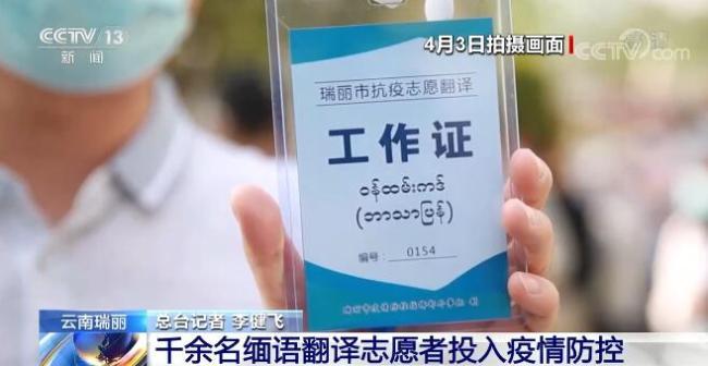 追踪云南瑞丽疫情防控:接种疫苗已成控制局部疫情新手段