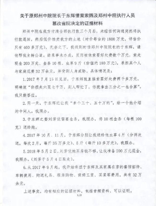女总裁实名举报前法官索贿500万元财物 官方核查