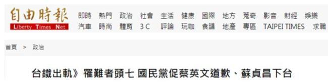 台湾《自由时报》报道截图
