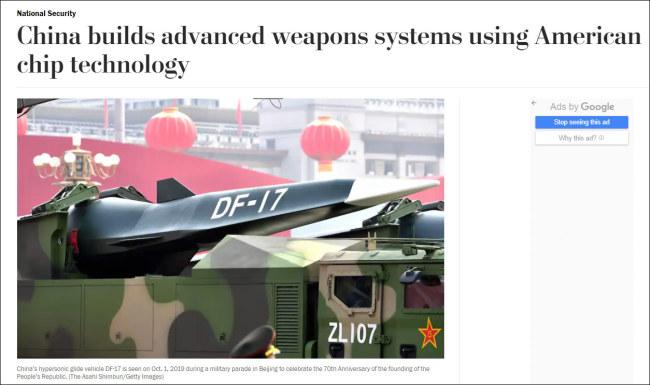 美媒称台积电为大陆生产军用芯片 台当局紧急回应