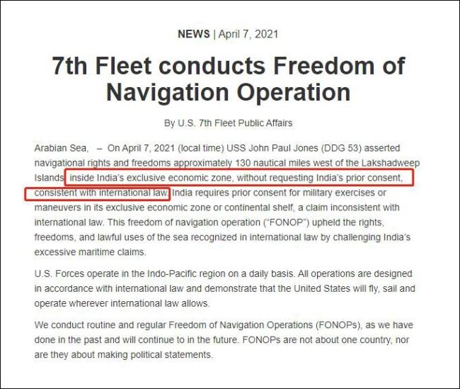 美国海军第七舰队声明,下同